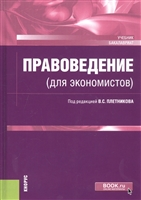 Правоведение (для экономистов). Учебник