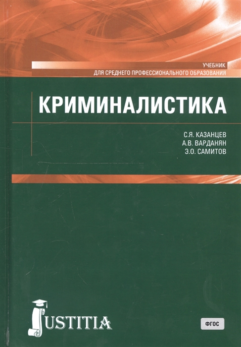 Казанцев С., Варданян А., Самитов Э. Криминалистика Учебник криминалистика