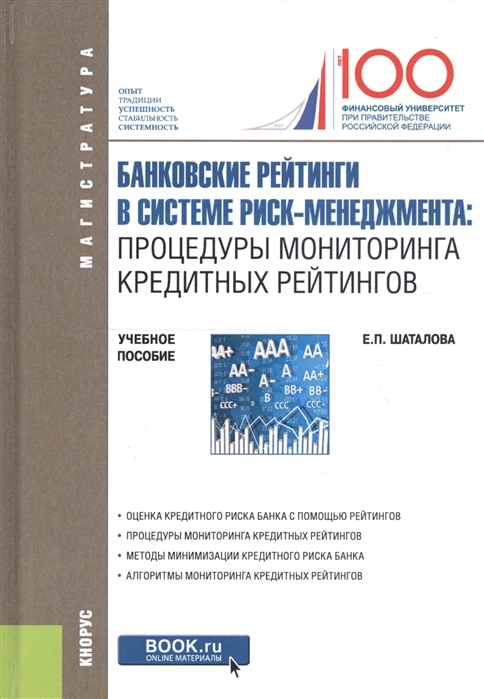 Шаталова Е. Банковские рейтинги в системе риск-менеджмента процедуры мониторинга кредитных рейтингов Учебное пособие