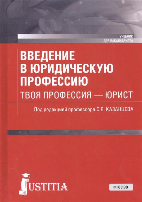 Введение в юридическую профессию Твоя профессия юрист Учебник
