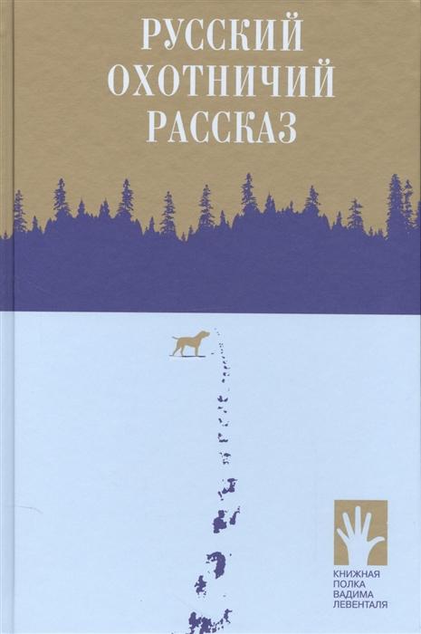 Аксаков С., Тургенев И., Толстой Л. и др. Русский охотничий рассказ цены