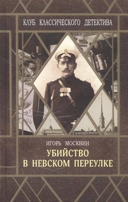 Москвин И. Убийство в Невском переулке