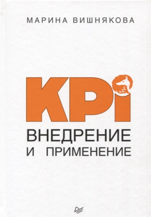Фото - Вишнякова М. KPI Внедрение и применение вишнякова м мифы и правда о kpi