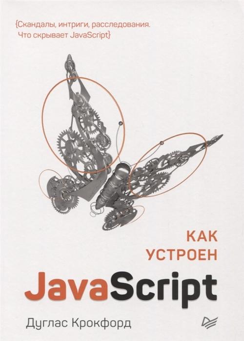 Крокфорд Д. Как устроен JavaScript