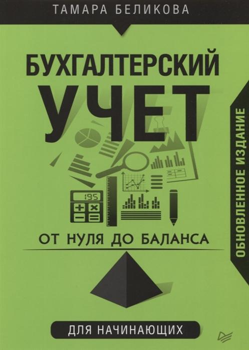 Беликова Т. От нуля до баланса Бухгалтерский учет для начинающих Обновленное издание