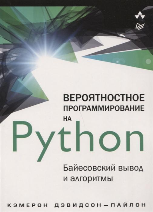 ави пфеффер вероятностное программирование на практике Дэвидсон-Пайлон К. Вероятностное программирование на Python байесовский вывод и алгоритмы