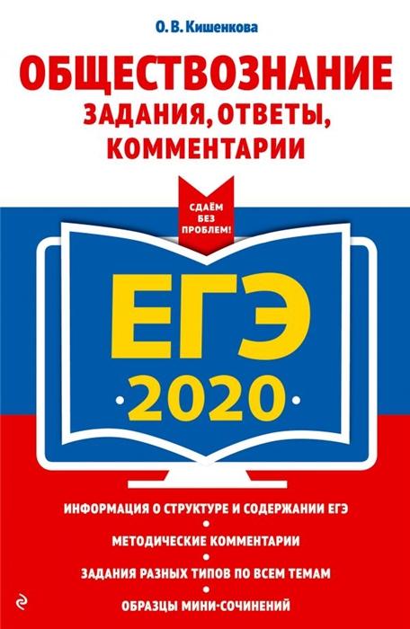 купить Кишенкова О. ЕГЭ 2020 Обществознание Задания ответы комментарии по цене 211 рублей