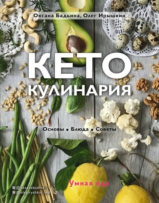 Бадьина О., Ирышкин О. Кето-кулинария Основы блюда советы