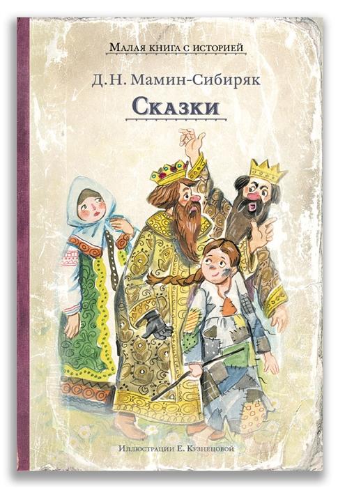 Мамин-Сибиряк Д. Сказки