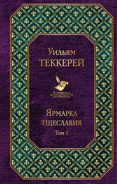 Теккерей У. Ярмарка тщеславия Том 1 Том 2 комплект из 2 книг