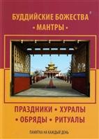 Буддийские Божества, мантры, праздники, хуралы, обряды, ритуалы. Памятка на каждый день