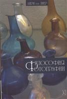 Философия фотографии