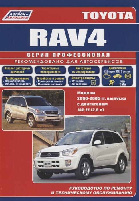 Toyota RAV4 Модели 2000-2005 гг выпуска с двигателем 1AZ-FE 2 0 л Руководство по ремонту и техническому обслуживанию цена