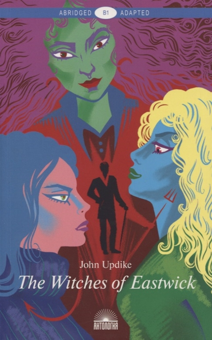 Updike J. The Witches of Eastwick Иствикские ведьмы the witches