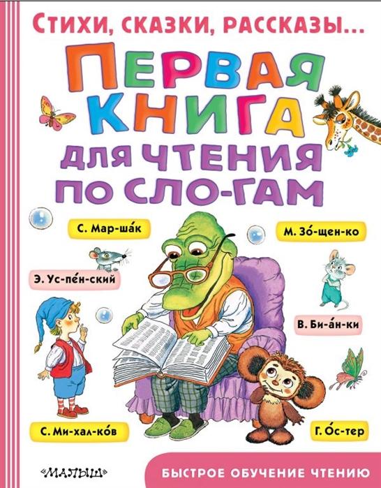 Успенский Э., Маршак С., Михалков С. и др. Первая книга для чтения по слогам