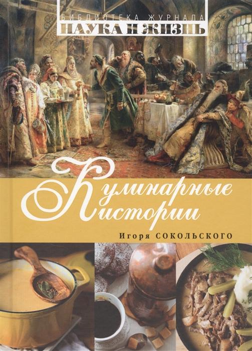 Сокольский И. Кулинарные истории