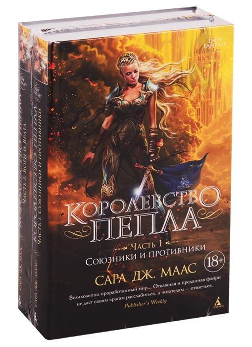 Маас С. Королевство пепла комплект из 2 книг