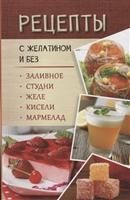Рецепты с желатином и без. Заливное, студни, желе, кисели, мармелад