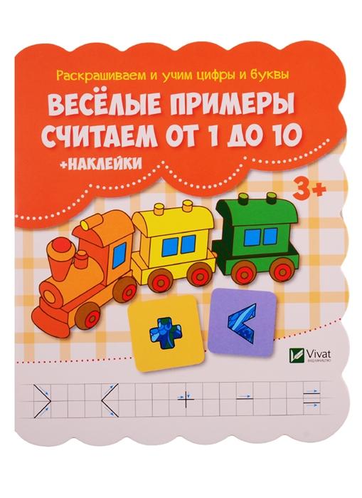 Кандыба О. (ред.) Веселые примеры Считаем от 1 до 10 наклейки морозова о ред от 1 до 10 примеры ребусы задачки