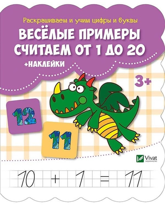 Кандыба О. (ред.) Веселые примеры Считаем от 1 до 20 наклейки морозова о ред от 1 до 10 примеры ребусы задачки