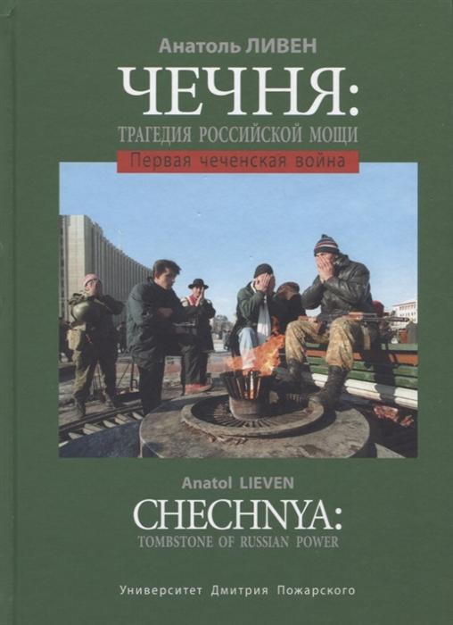 Чечня Трагедия российской мощи Первая чеченская война