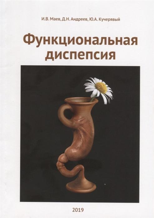 Маев И., Андреев Д., Кучерявый Ю. Функциональная диспепсия цены