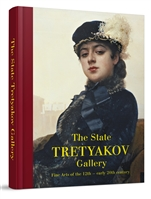 The State Tretyakov gallery. Fine arts of the 12th - early 20 th century