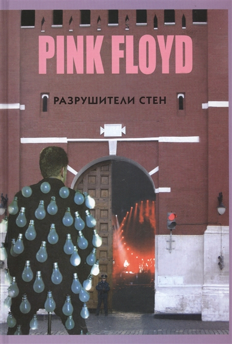Фото - Дрибущак В., Галин А. PINK FLOYD - Разрушители стен стикеры для стен zooyoo1208 zypa 1208 nn