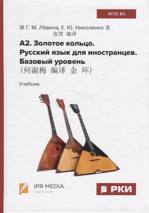 Лёвина Г., Николенко Е. А2 Золотое кольцо Русский язык для иностранцев Базовый уровень Учебник