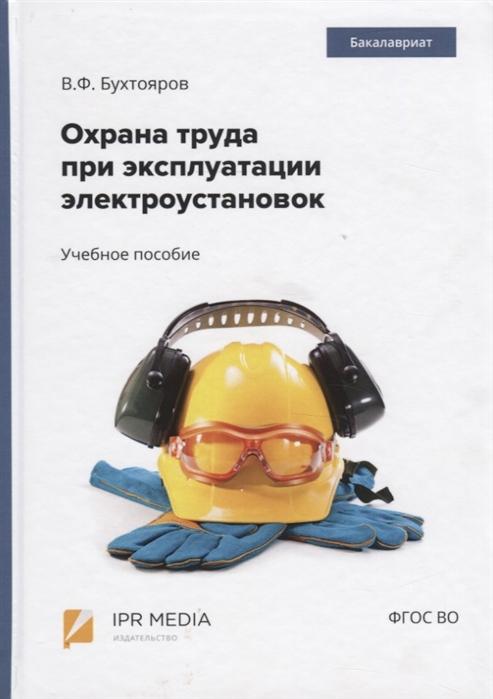 Бухтояров В. Охрана труда при эксплуатации электроустановок Учебное пособие недорого
