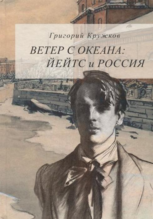 Кружков Г. Ветер с океана Йейтс и Россия