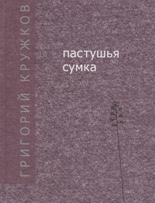 цена Кружков Г. Пастушья сумка