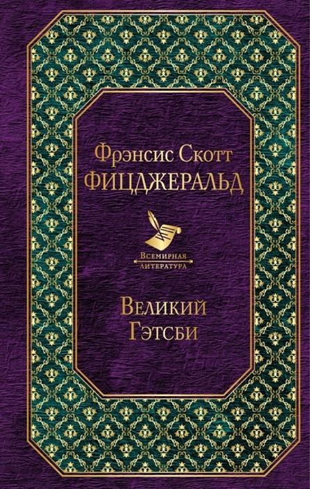 Фицджеральд Ф. Великий Гэтсби фицджеральд ф отпущение грехов
