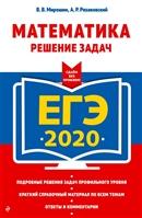 ЕГЭ 2020. Математика. Решение задач