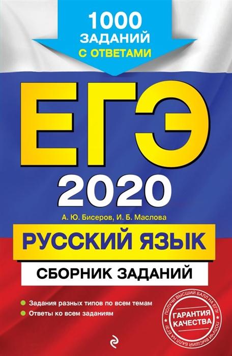 Бисеров А Маслова И ЕГЭ 2020 Русский язык Сборник заданий 1000 заданий с ответами