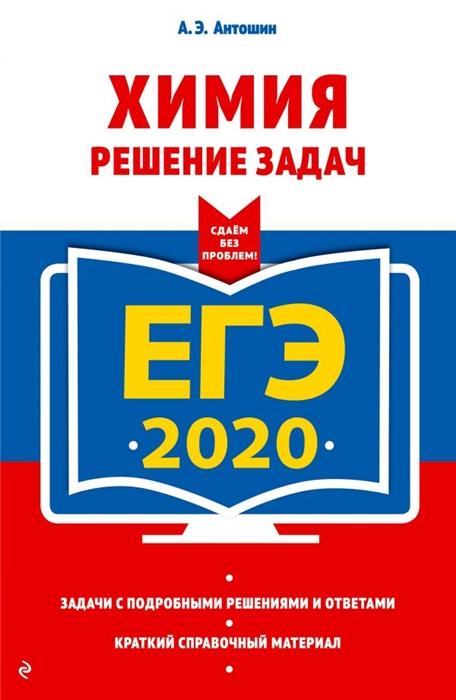 Антошин А. ЕГЭ 2020 Химия Решение задач все цены