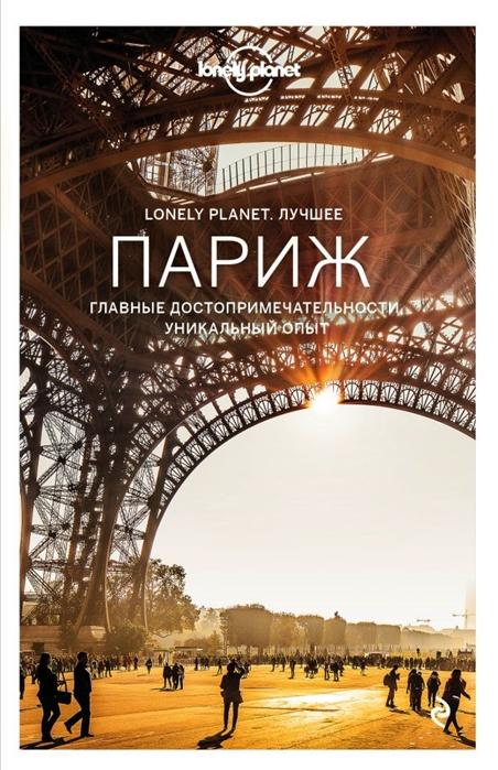 Виноградова Е. (ред.) Париж