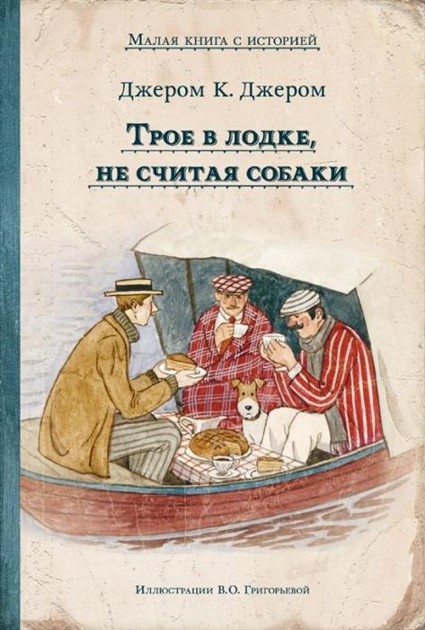 Купить Трое в лодке не считая собаки, Издательский Дом Мещерякова, Проза для детей. Повести, рассказы