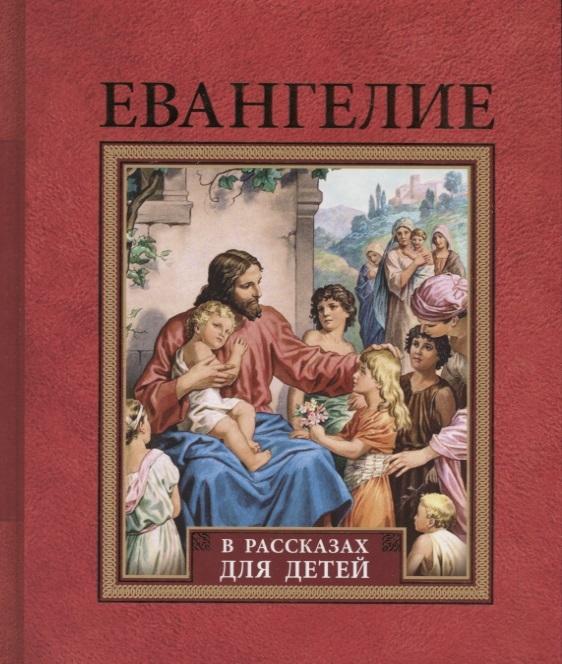 Беганский А. (ред.) Евангелие в рассказах для детей чугунов в а евангелие и молитвослов для детей