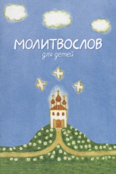 Купить Молитвослов для детей, Свято-Елисаветинский монастырь, Минск, Детская религиозная литература
