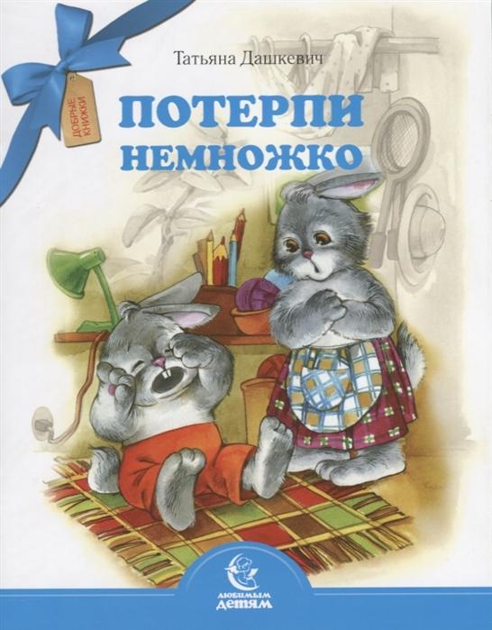 Купить Потерпи немножко, Свято-Елисаветинский монастырь, Минск, Стихи и песни