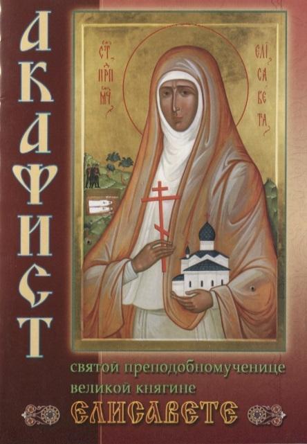 цена Акафист святой преподобномученице Великой Княгине Елисавете онлайн в 2017 году
