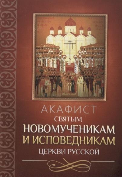 Плюснин А. (ред.) Акафист святым новомученикам и исповедникам Церкви Русской цены онлайн