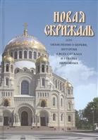 Новая Скрижаль или объяснение о церкви, литургии и всех службах и утварях церковных