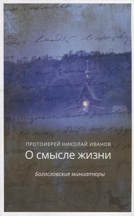 Иванов Н. О смысле жизни Богословские миниатюры