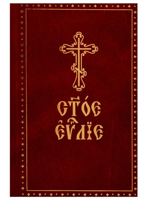 Забова Е. (ред.) Святое Евангелие На церковно-славянском языке цена и фото