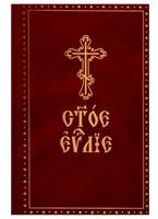 Святое Евангелие. На церковно-славянском языке