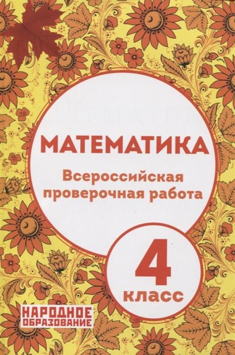 Мальцев А., Мальцев Д. Математика 4 класс Всероссийская проверочная работа ответы рудницкая в математика 2 класс всероссийская проверочная работа