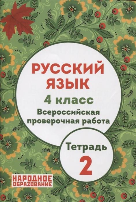 цена на Мальцева Л. Русский язык 4 класс Всероссийская проверочная работа Тетрадь 2 ответы