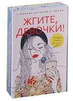 Жгите, девочки! Странные истории о любви. Книга 1. Девочка танцует диско. Книга 2. Три жизни врозь (комплект из 2-х книг)